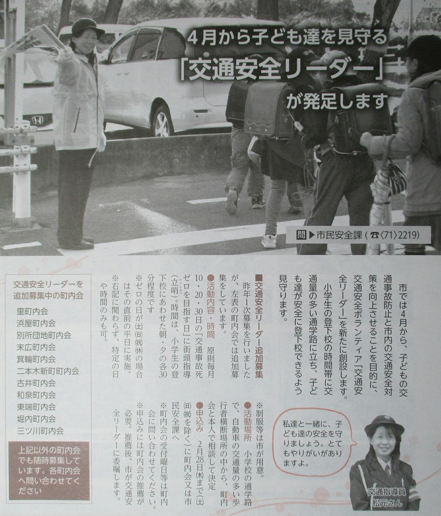 交通安全リーダー発足(広報あんじょう 2019.1.1) 1410-1650