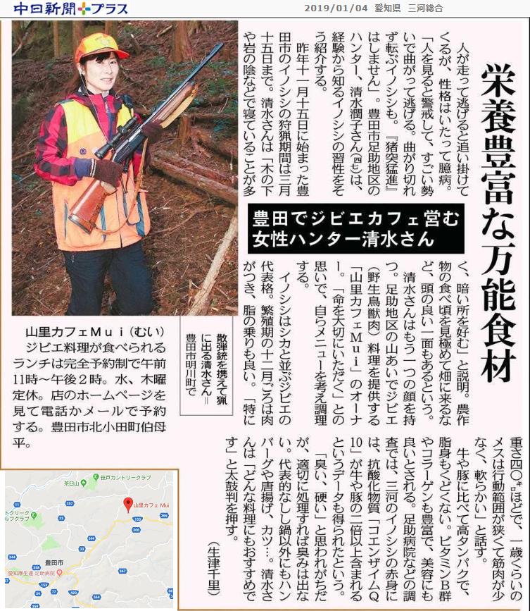 足助のおんなかりゅうど清水潤子さん(ちゅうにち 2019.1.4) 753-867