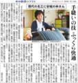 てぬいのわざ、林春代さん(ちゅうにち 2018.11.13) 639-670