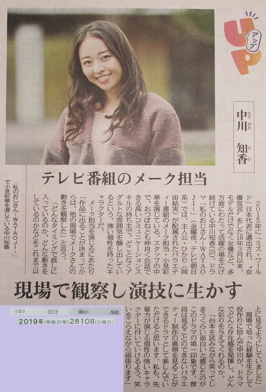 中川知香さん 週間テレビガイド - アップ(ちゅうにち 2019.2.10) 1060-15