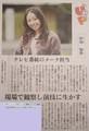 中川知香さん|週間テレビガイド - アップ(ちゅうにち 2019.2.10) 1060-15