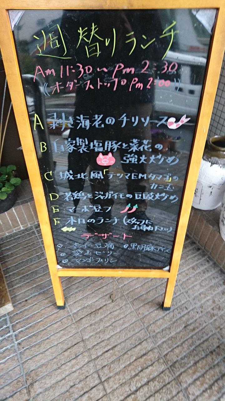 2019.2.19 城北飯店 (4) 週がわりランチのおしながき 720-1280