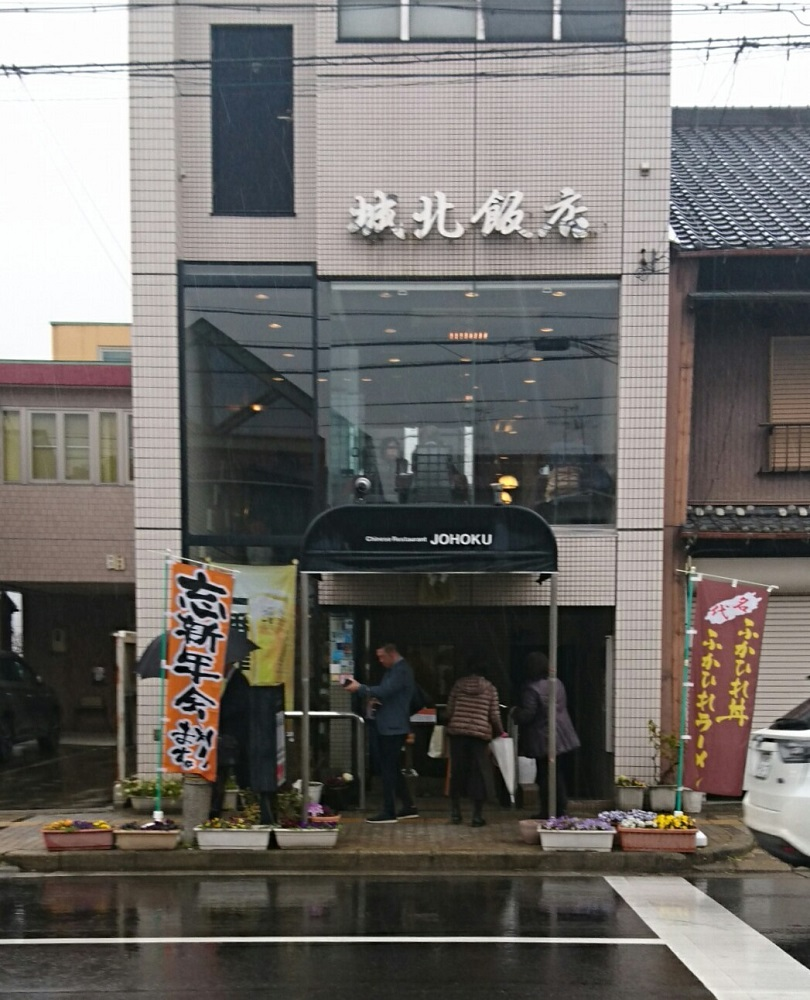 2019.2.19 城北飯店 (5) みせの外観 810-1000