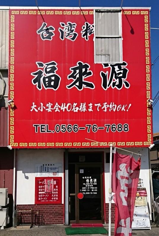 2019.2.22 福来源 880-1310