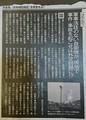 2019.3.8 軍事法廷のない自衛隊 900-1260