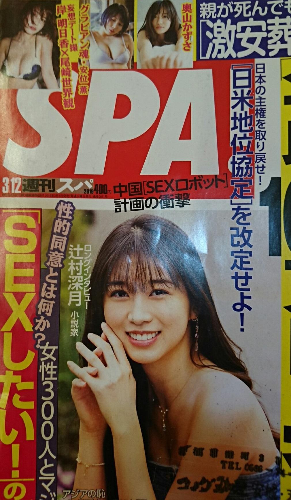 2019.3.8 週刊スパ 1010-1730