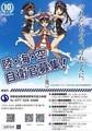自衛官募集ポスター(滋賀県) (1) 350-500