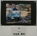 2019.3.28 (14) あんじょう市民ギャラリー写真展 - 宇佐美隆史さん「帰路」