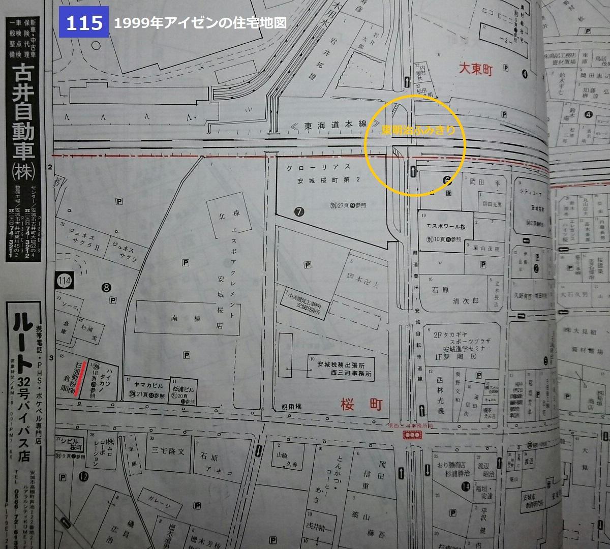 1999年アイゼンの住宅地図 - 杉浦製粉 (2) 1200-1080