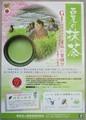 2019.4.26 西尾の抹茶ポスター 1450-2020