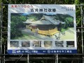 2019.4.26 古井神社改修のかんばん 2000-1500