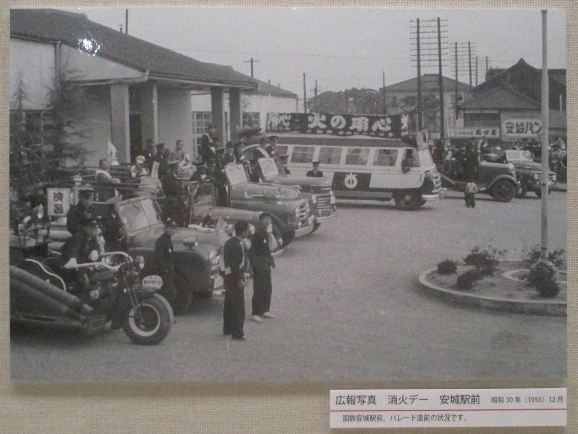 2019.4.27 (4) 消防の歴史展 - 1955年あんじょうえきまえ 1840-1380