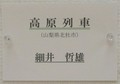 2019.4.27 (6) 細井哲雄さん「高原列車」 670-470