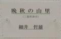 2019.4.27 (8) 細井哲雄さん「晩秋のやまざと」 690-450