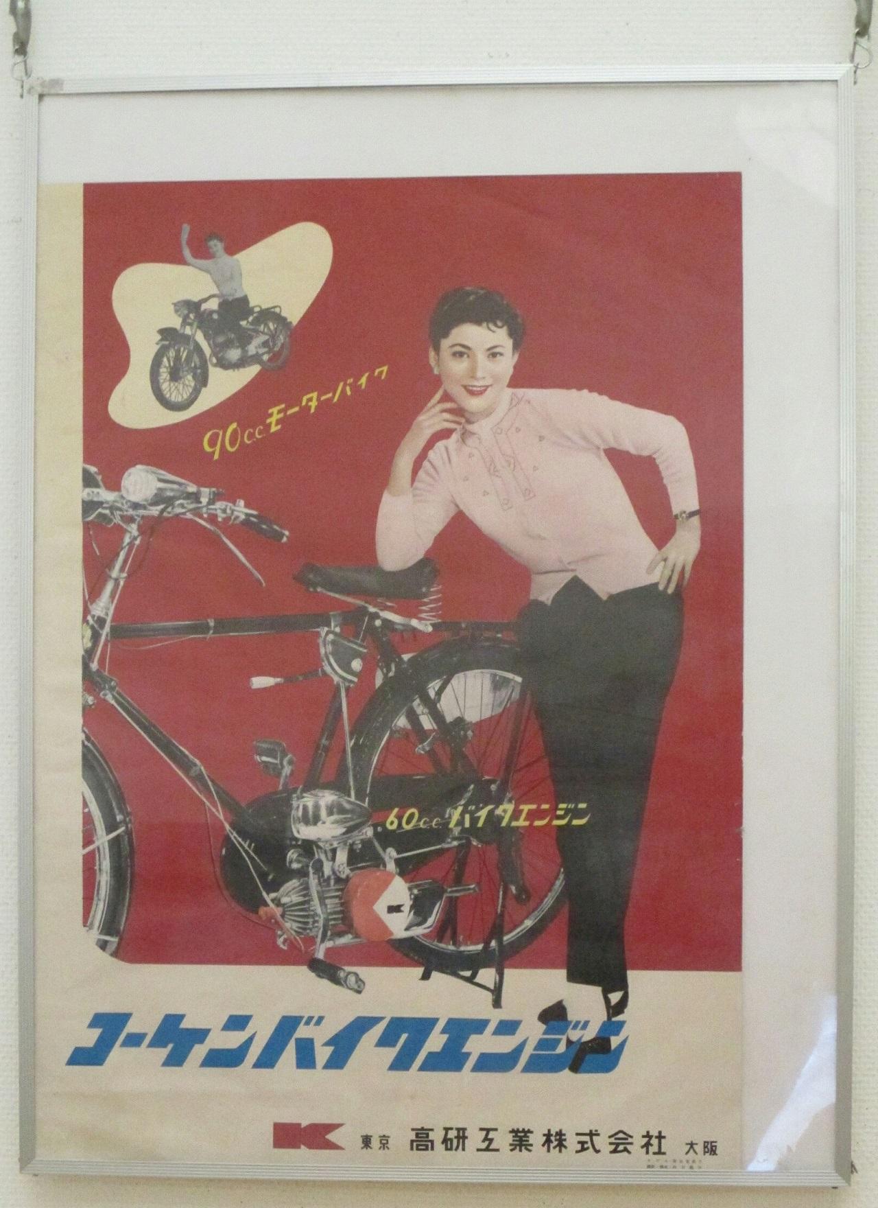 2019.4.27 (9) モーターバイク展 - コーケンバイクエンジンのポスター 1280-1760