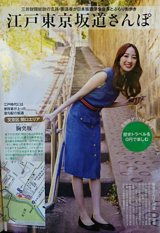 2019.4.28 週刊ポスト - 江戸東京さかみちさんぽ(団遥香さん) 1020-1480