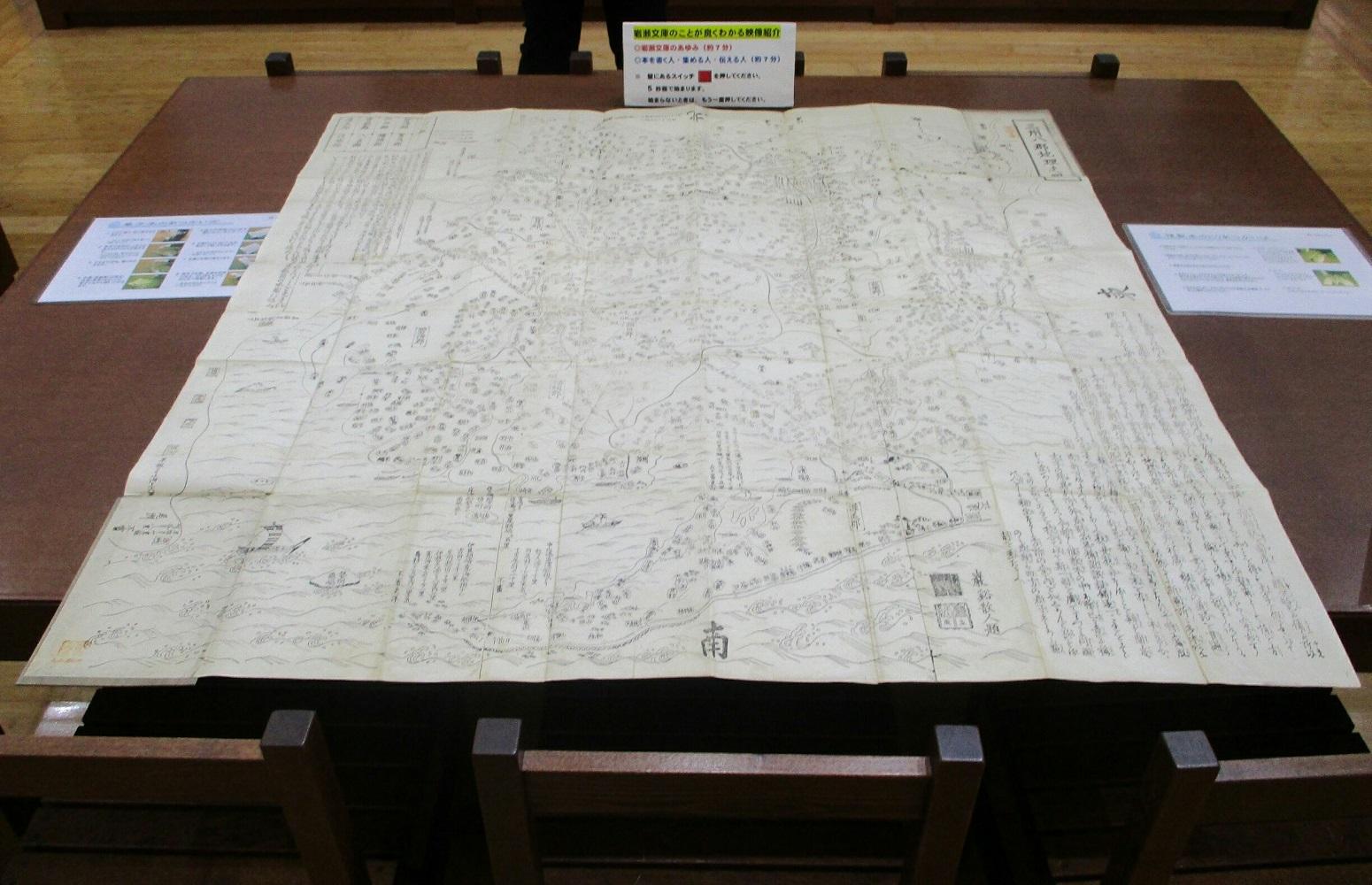 2019.4.29 (1) 岩瀬文庫 - 三州八郡地理之図 1550-1000