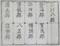 2019.4.29 (5) 三州八郡地理之図 - 郡名 670-510