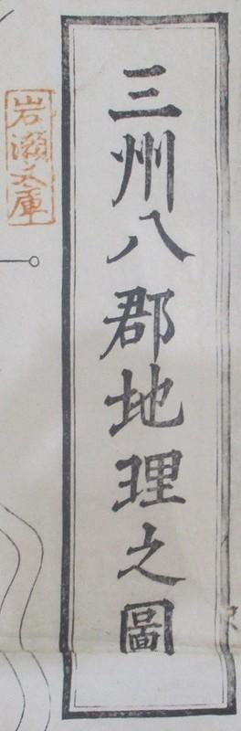 2019.4.29 (6) 三州八郡地理之図 - 題字 300-910