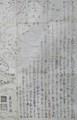 2019.4.29 (7) 三州八郡地理之図 - 説明がき(みぎした) 1050-1630