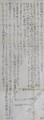 2019.4.29 (8) 三州八郡地理之図 - 説明がき(ひだりうえ) 600-1650