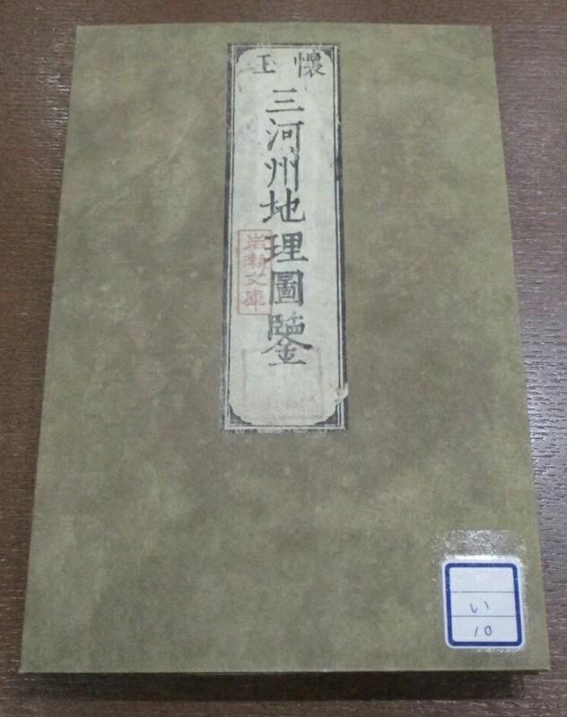 2019.4.29 (9) 三河州地理図鑑 750-950