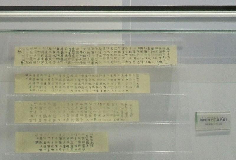 2019.4.29 (13-1) 岩瀬文庫 - 印刷、出版の歴史 810-550