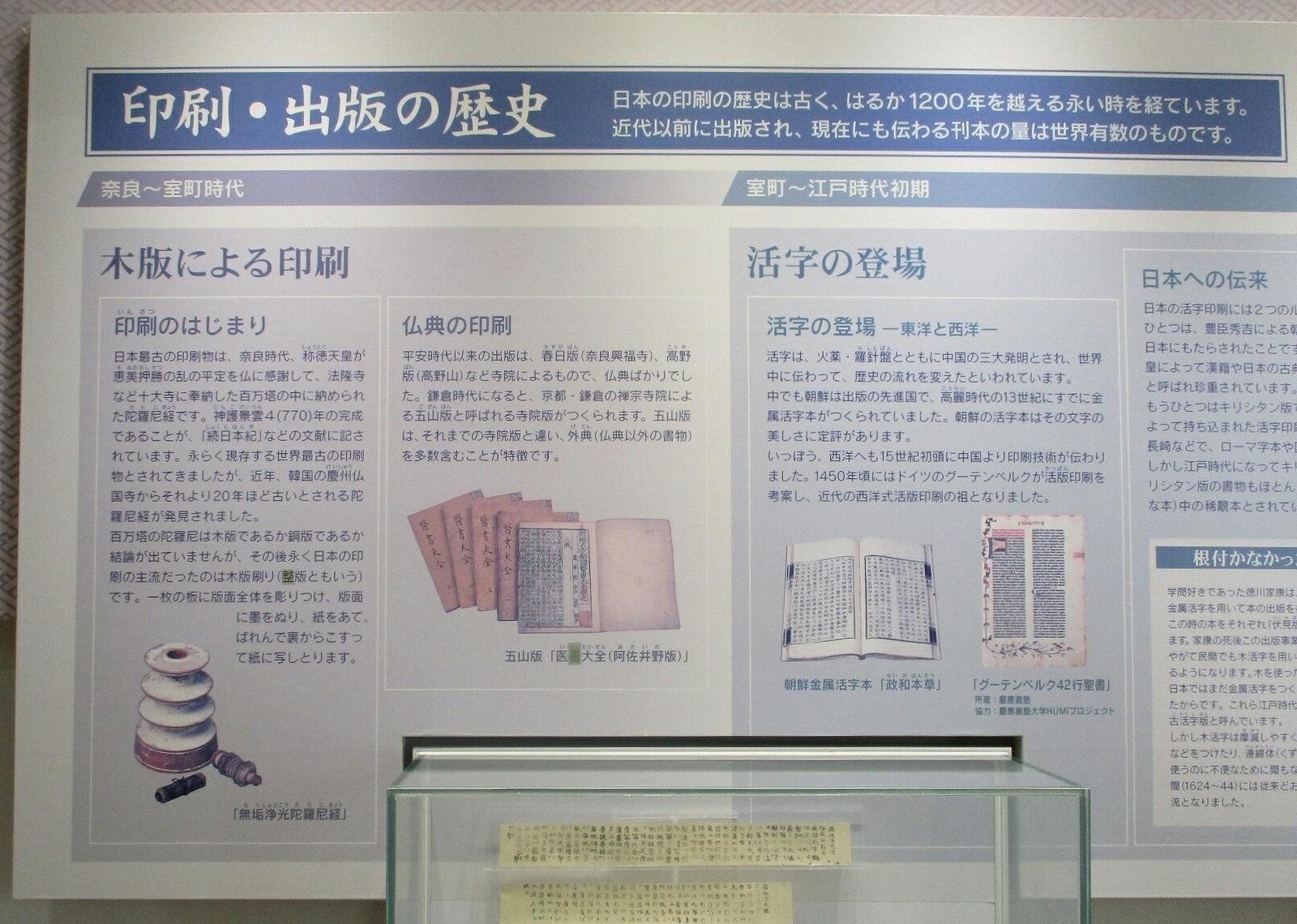 2019.4.29 (13) 岩瀬文庫 - 印刷、出版の歴史 1600-1140