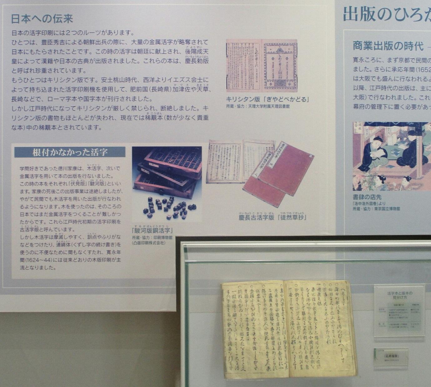 2019.4.29 (14) 岩瀬文庫 - ねづかんかった活字 1380-1240