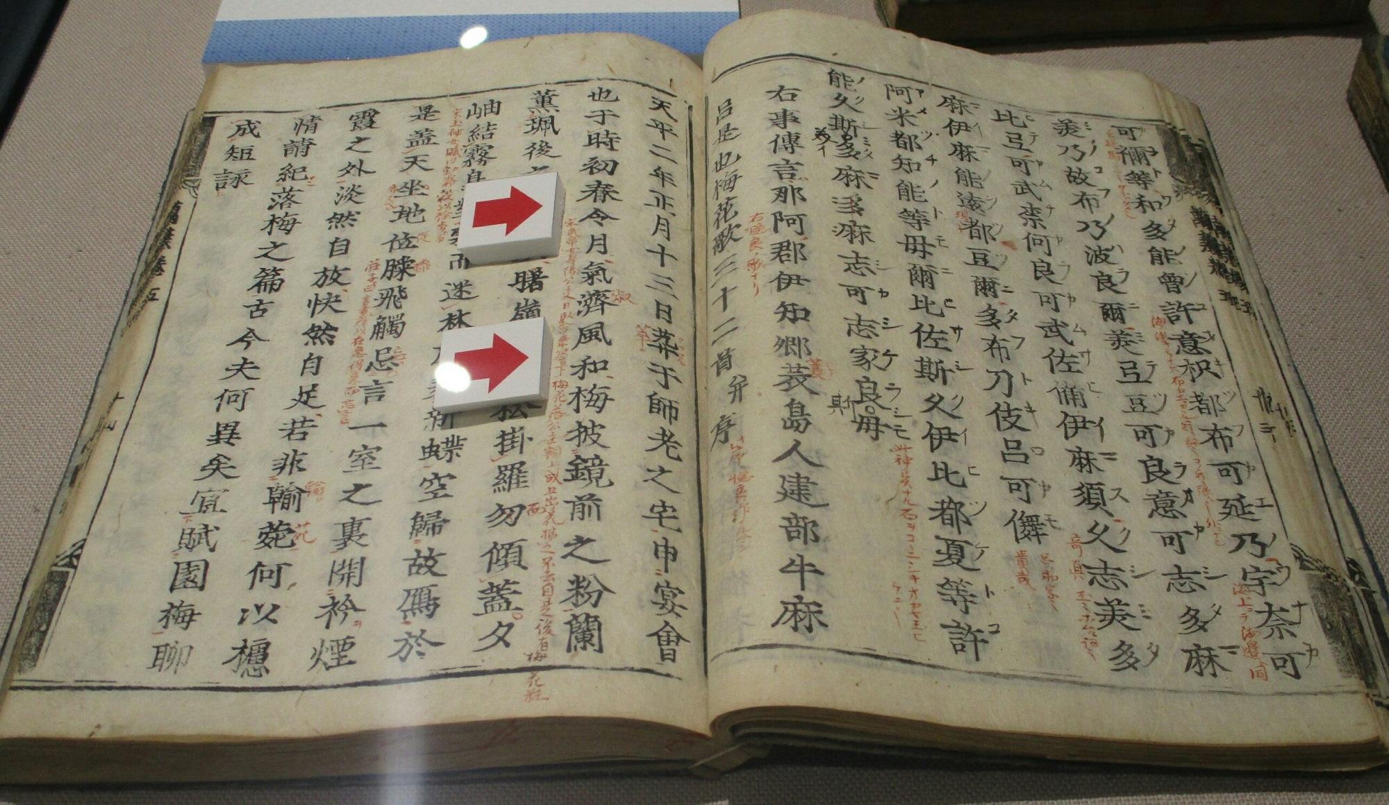 2019.4.29 (18) 岩瀬文庫 - 万葉集(令と和) 2000-1160