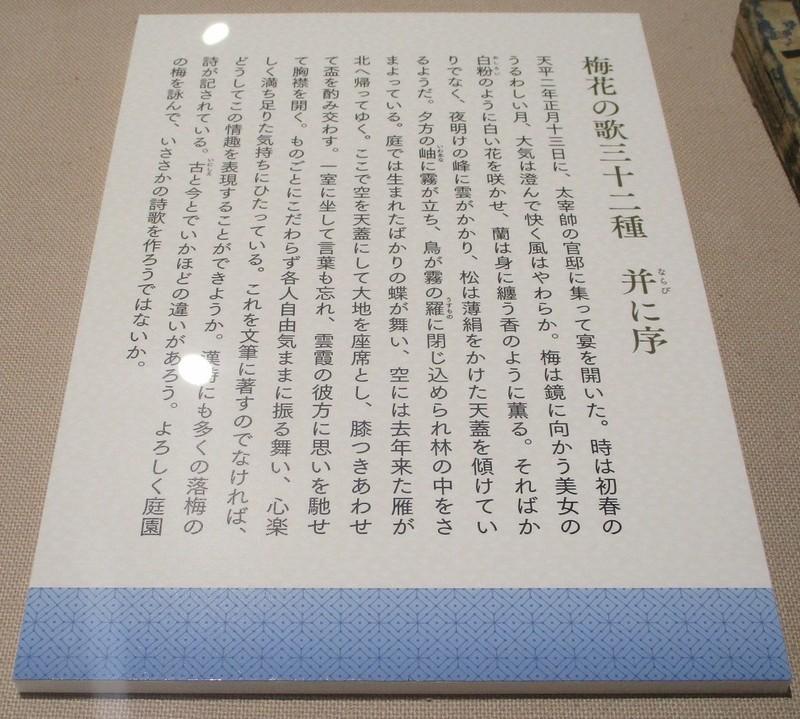 2019.4.29 (19) 岩瀬文庫 - 万葉集現代語訳 990-890