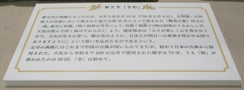 2019.4.29 (20) 岩瀬文庫 - 万葉集(梅花のうた) 1400-520