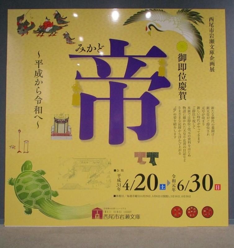 2019.4.29 (22) 岩瀬文庫 - 御即位慶賀展 1320-1400
