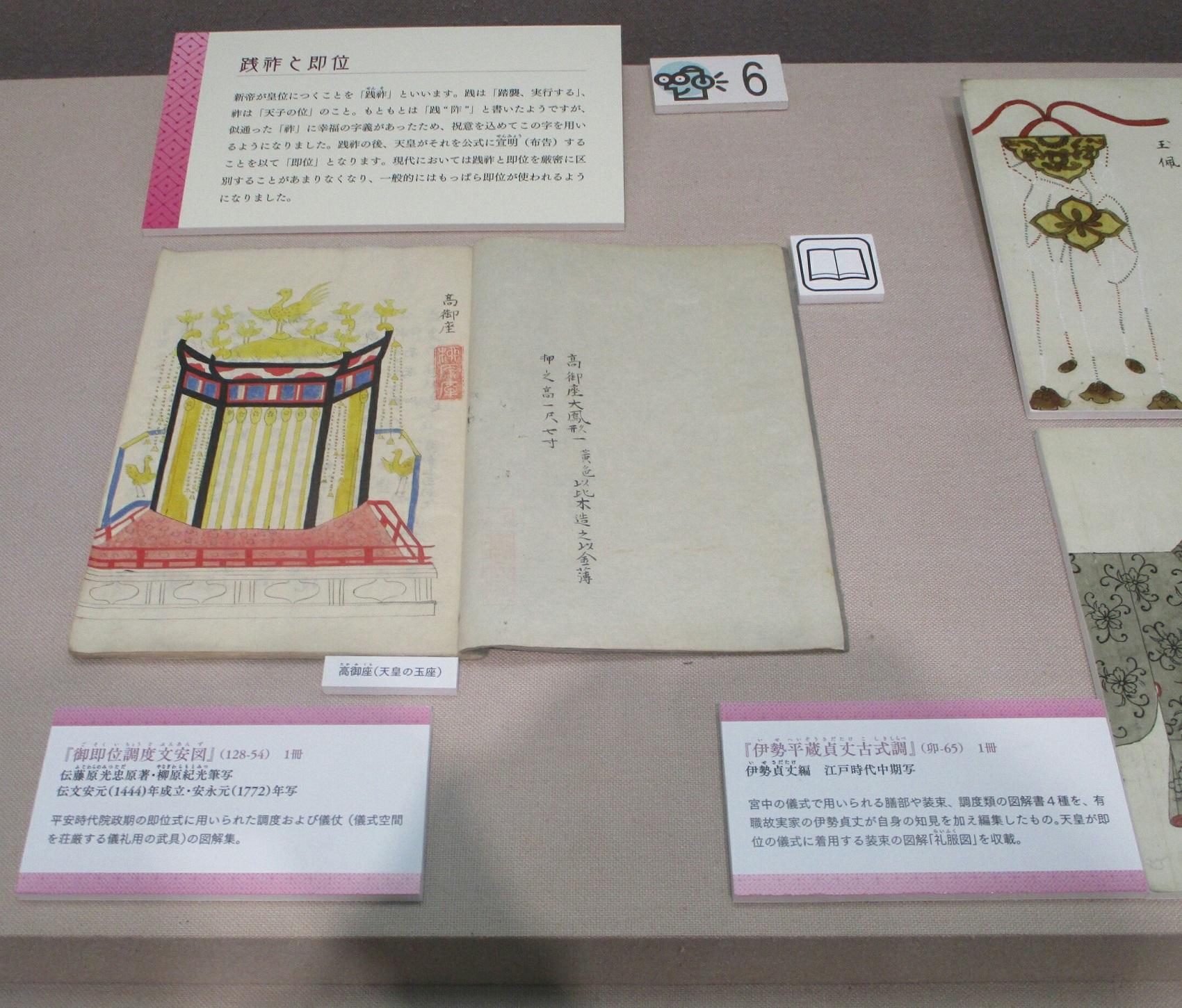 2019.4.29 (23) 岩瀬文庫 - 高御座 1700-1450