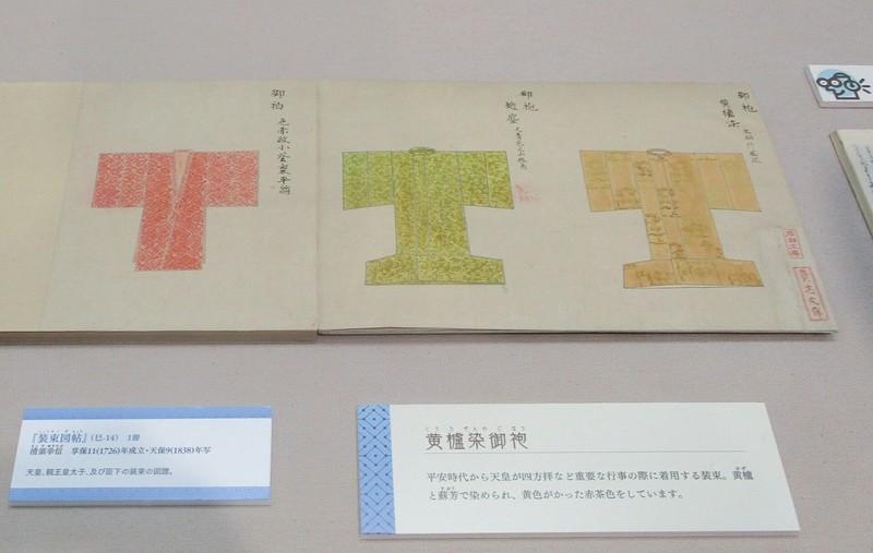 2019.4.29 (25) 岩瀬文庫 - 黄櫨染御袍(こうろぜんのごほう) 1530-970