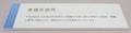 2019.4.29 (26) 岩瀬文庫 - 黄櫨染御袍説明がき 1250-320