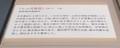 2019.4.29 (31) 岩瀬文庫 - かみよものがたり説明がき 990-400