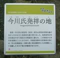 2019.4.29 (37) 西尾市 - 今川氏発祥の地説明がき 930-900
