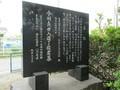 2019.4.29 (39) 今川氏発祥の地 - 今川了俊の説明がき 1800-1350