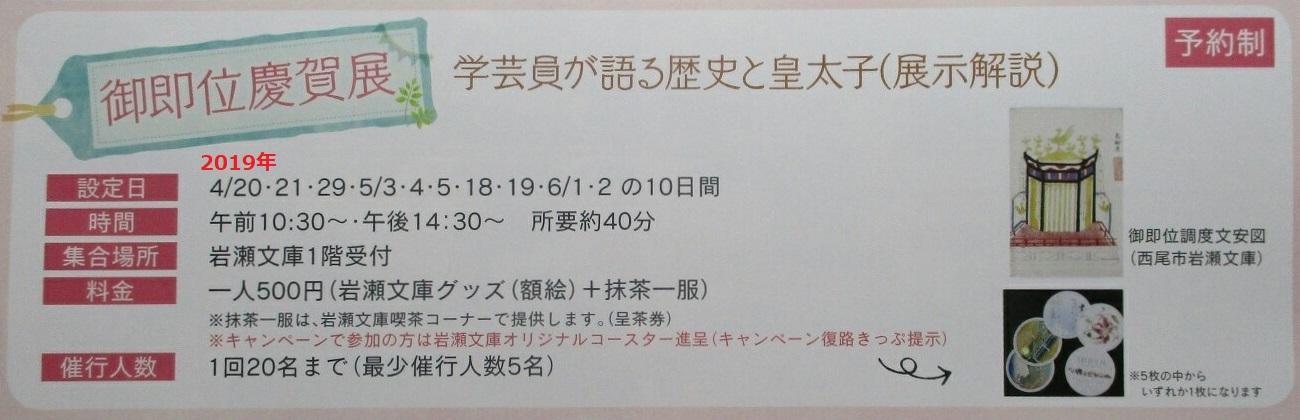 岩瀬文庫御即位慶賀展 - 学芸員がかたる歴史と皇太子 1300-420