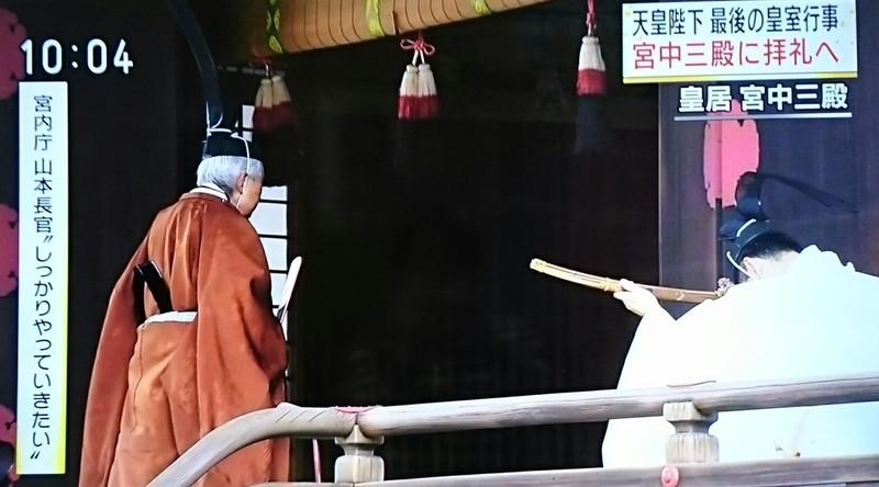 2019.4.30 賢所大前の儀 (1) 1620-900