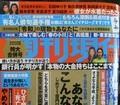 2019.5.17 週刊現代 (3) 5.1・5.18合併号 1010-880