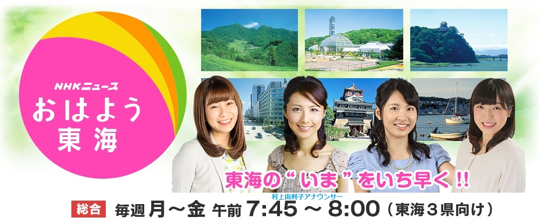 おはよう東海(村上由利子さん) 1080-450