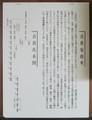 2019.6.8 (6) 華蔵寺 - 吉良家由来と吉良氏系図 1020-1330