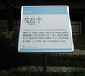 2019.6.8 (9) 花岳寺 - 説明がき 1480-1330