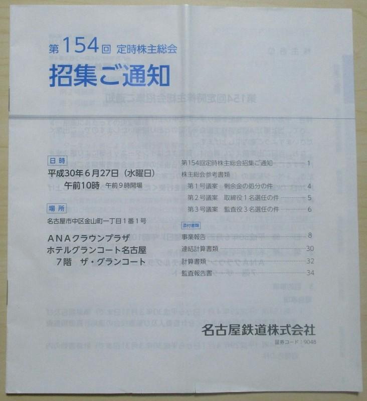 2018.6.27 名鉄かぶぬし総会 (2) 招集ご通知 1290-1410