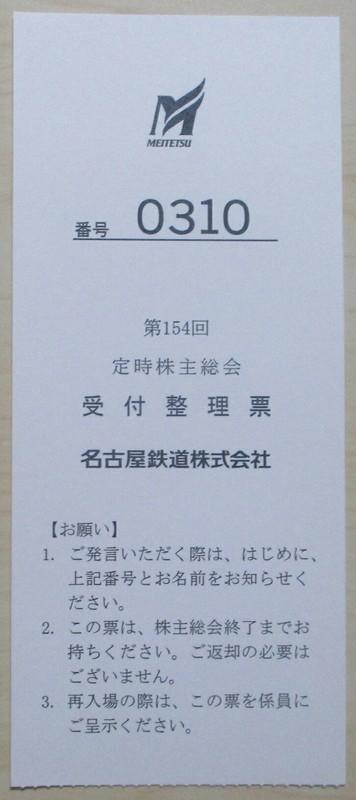 2018.6.27 名鉄かぶぬし総会 (3) うけつけ整理票「0310」 610-1370