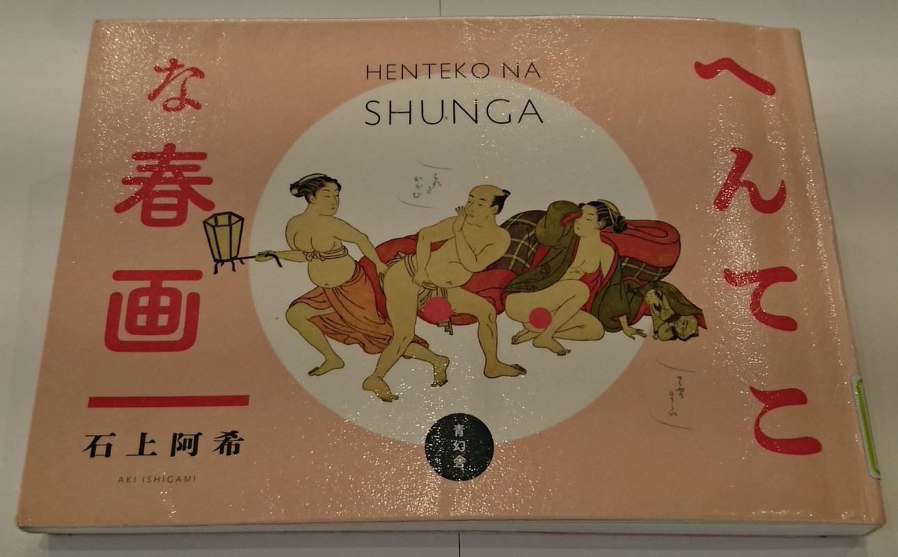 2019.7.4 へんてこな春画 (1) 表紙(石上阿希さん) 1290-800