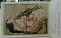 2019.7.4 へんてこな春画 (2) 葛飾北斎『喜能会之故真通』 1490-930