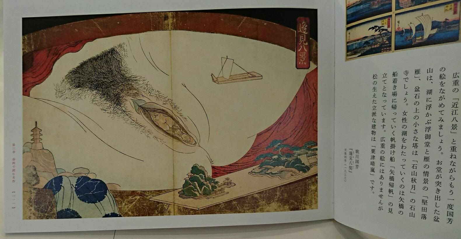 2019.7.4 へんてこな春画 (3) 歌川国芳『逢見八契』 1580-820